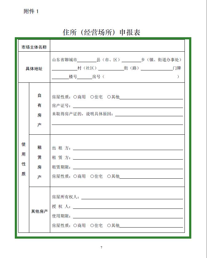 个体户注册填写地址的表格图片