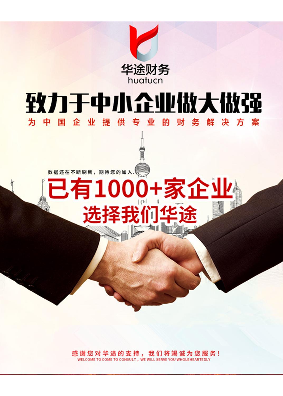 2019年华途财务注册公司海报1