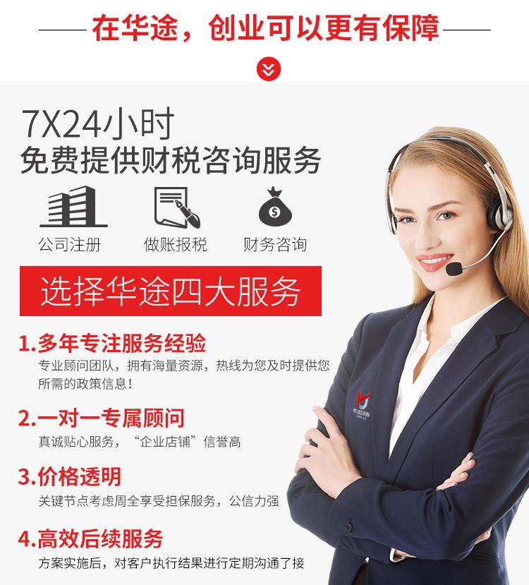 2019年华途财务注册公司海报4
