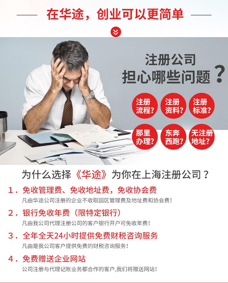 2019年华途财务注册公司海报2
