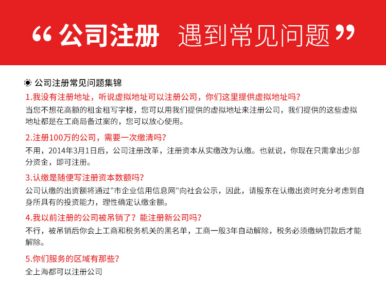 2019年华途财务注册公司海报7