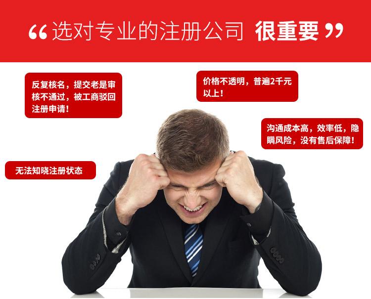 2019年华途财务注册公司海报3