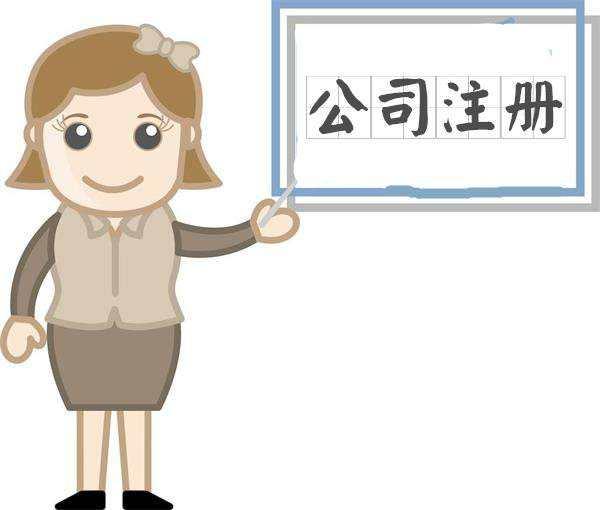 上海松江泖港注册公司什么流程用多少钱