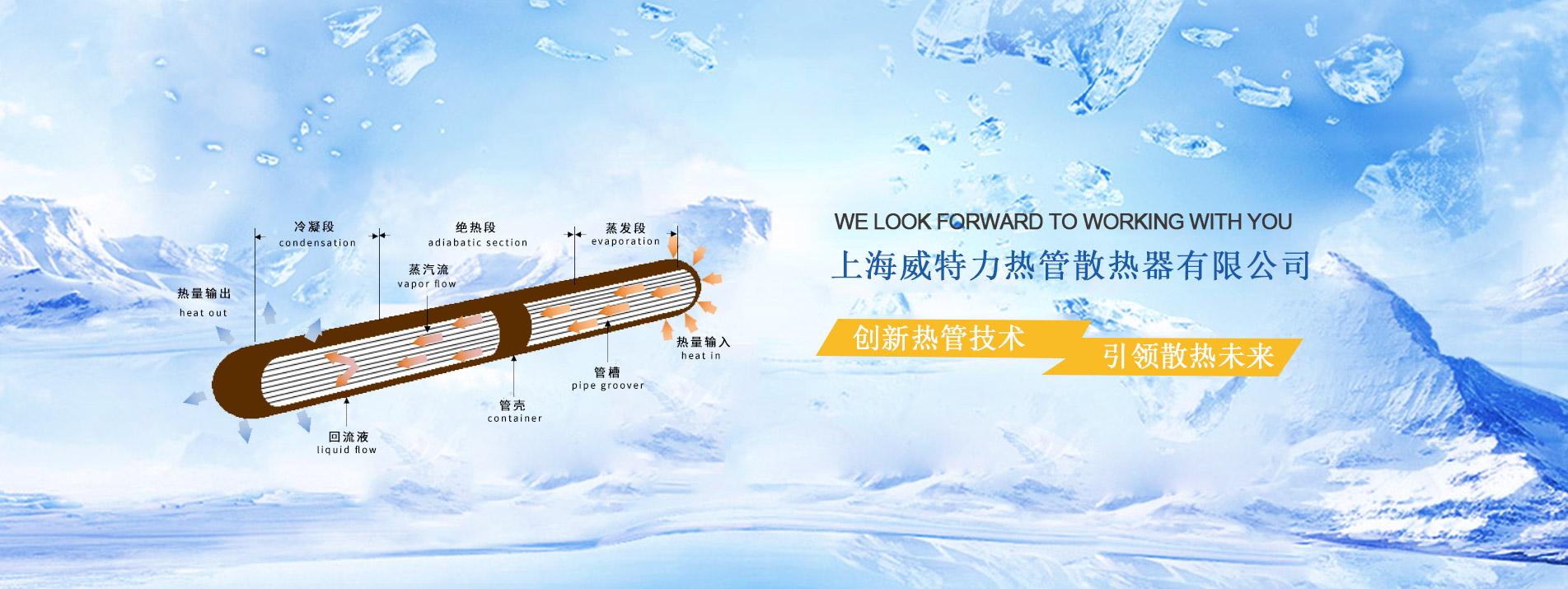 上海热管换热器