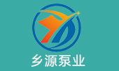 上海乡源泵业有限公司