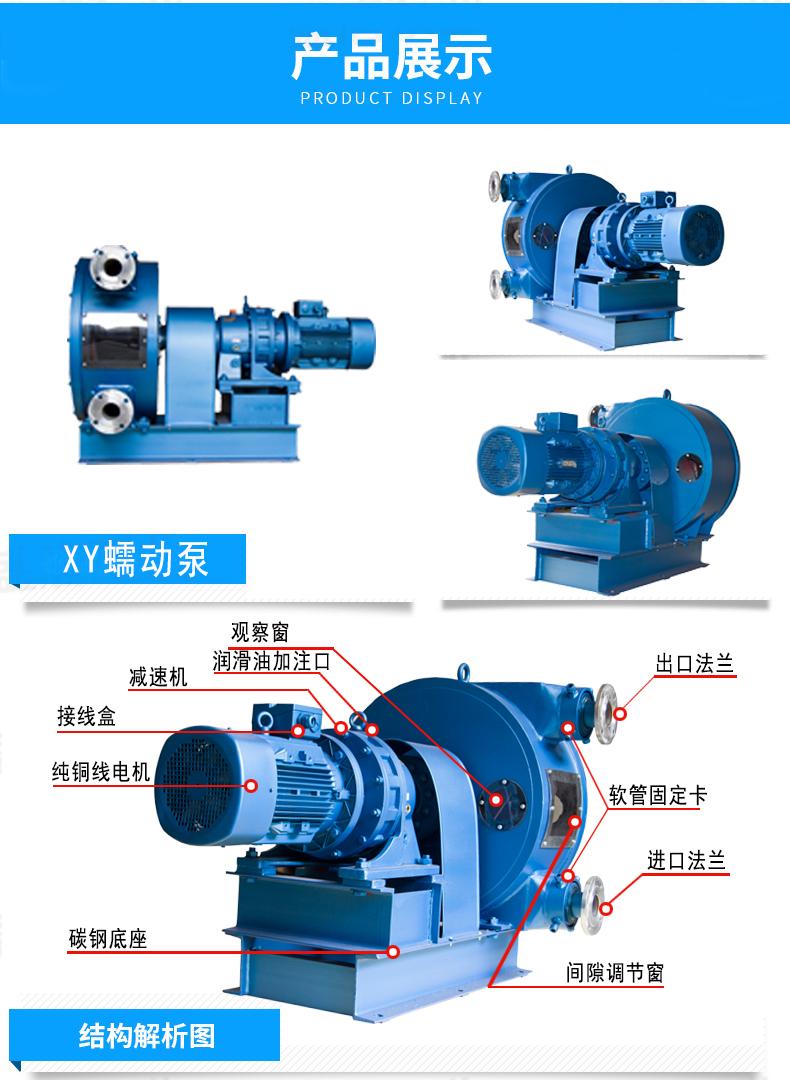 软管泵的细节展示