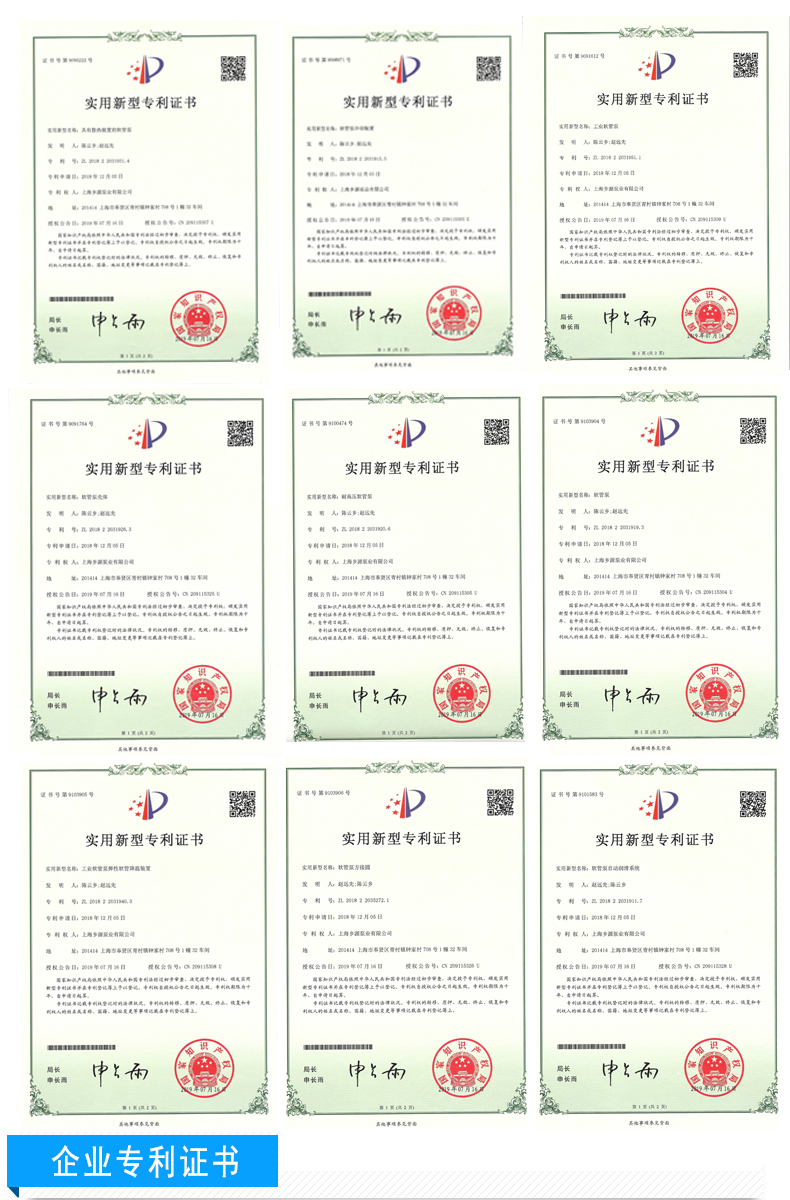 乡源企业专利展示