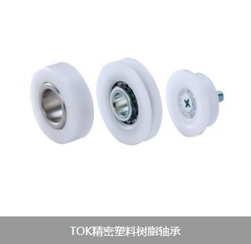 TOK精密塑料树脂轴承DR系列DO系列DU系列DF系列DH系列