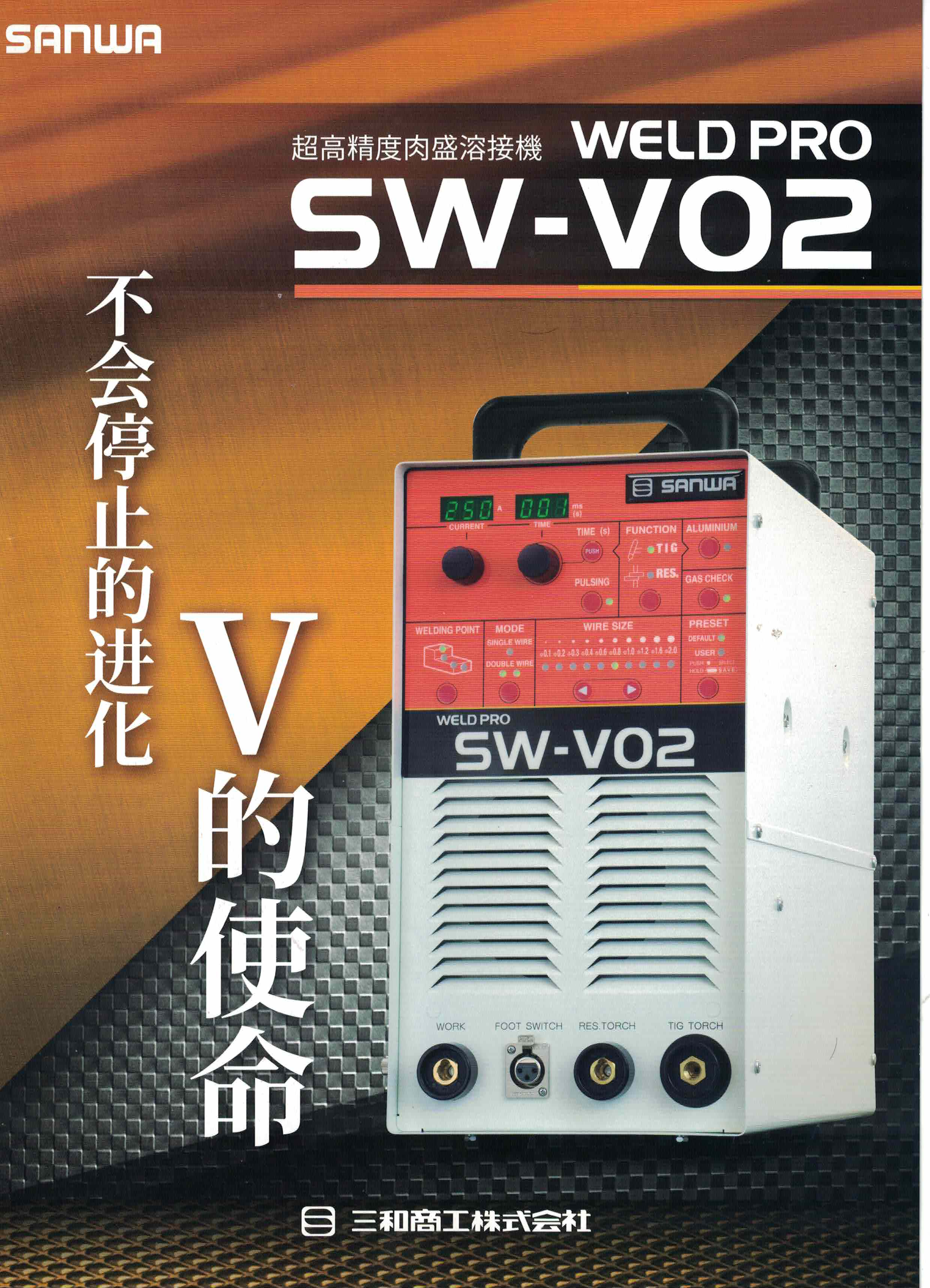 SANWA三和商工SW-V02补焊机