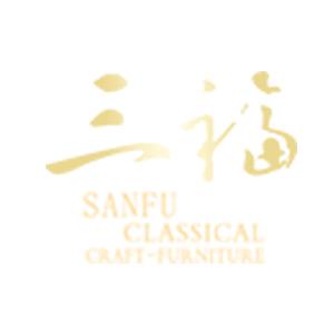 江西省三福古典家具有限公司