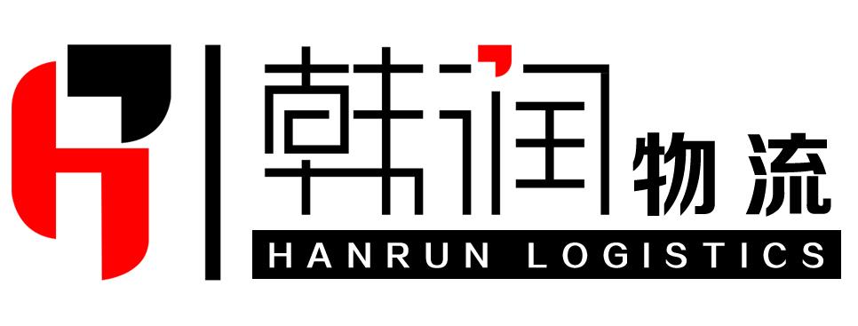 深圳市韓潤國際物流有限公司