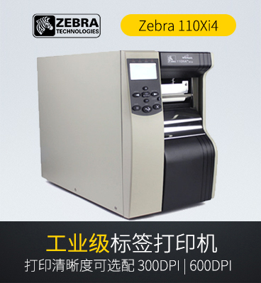 Zebra斑马 110Xi4工业条码打印机