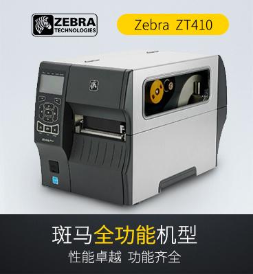 斑马zebra ZT410 工业条码打印机 代替ZM400