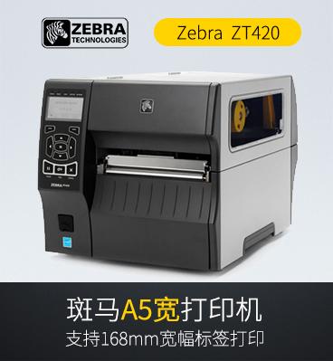 斑马zebra ZT420 宽幅工业条码打印机 代替ZM600