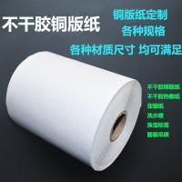 不干胶标签纸条码打印标签纸,支持各种材质/规格的标签纸定制