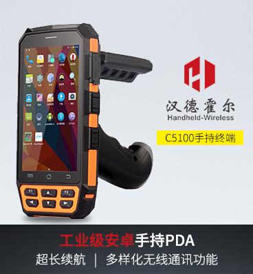汉德霍尔C5100手持终端数据采集器安卓pda