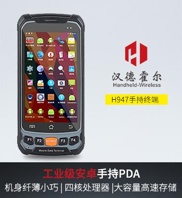 汉德霍尔H947手持行业终端数据采集器安卓pda