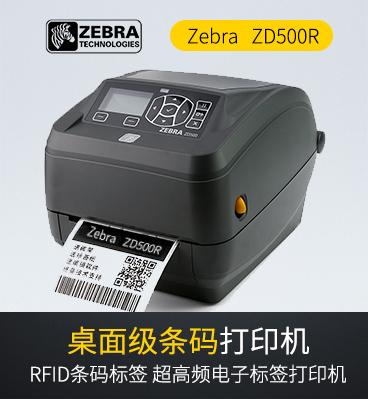 斑马zebra ZD500R RFID打印机条码标签打印机