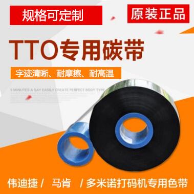TTO专用碳带 伟迪捷高速打印碳带 多米诺/马肯打印色带