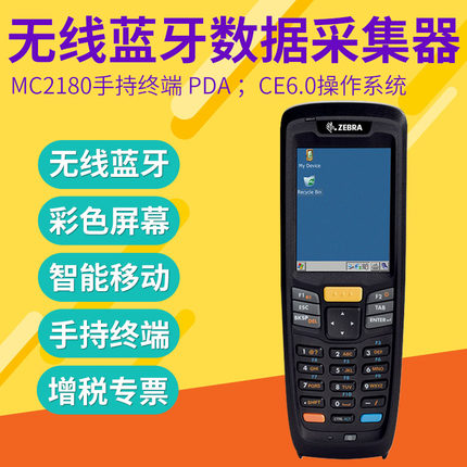 ZEBRA斑马Symbol讯宝MC2180数据采集器手持终端PDA盘点机扫描枪