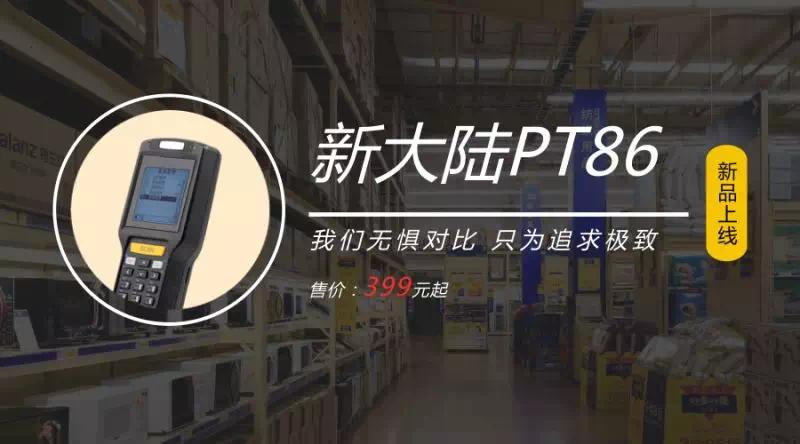 新大陆pt86全新行业盘点神器