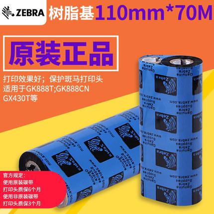 ZEBRA斑马原装全树脂碳带亚银纸PET不干胶碳带