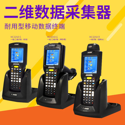 ZEBRA斑马  MC32N0系列无线数据采集器 盘点机PDA