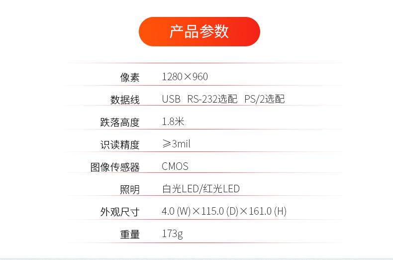 新大陆NLS-NVH20065335永利手机网址参数