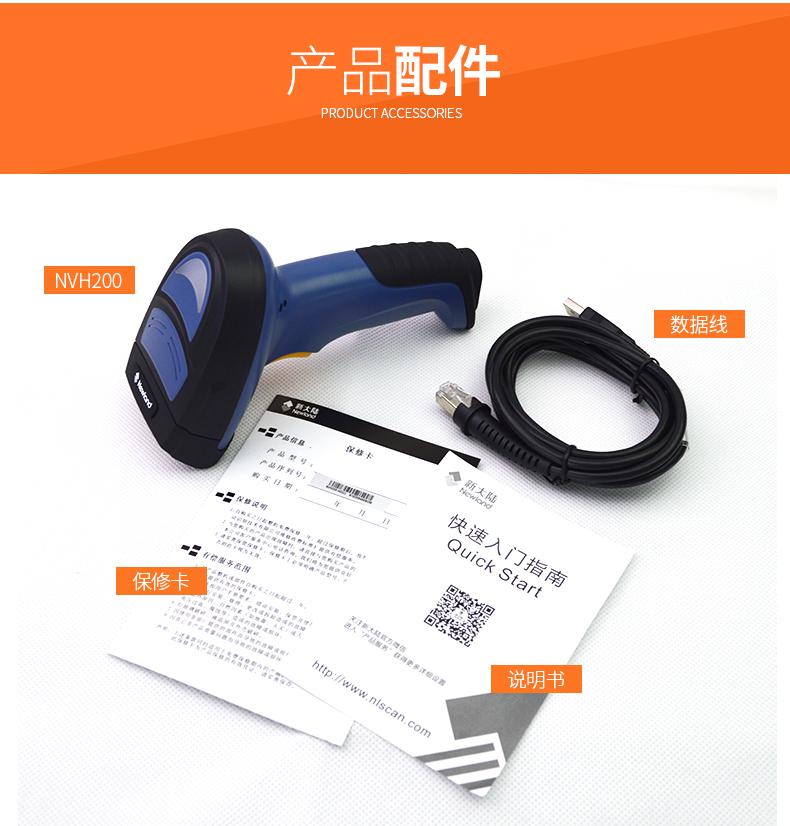 新大陆NLS-NVH20065335永利手机网址配件