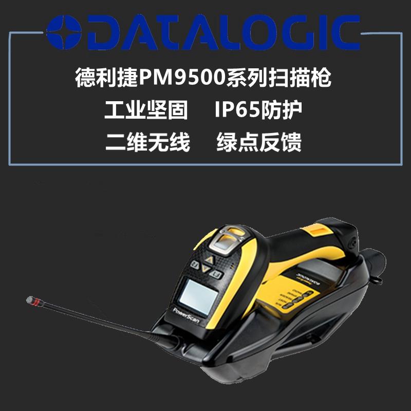 得利捷Datalogic PM9500-DPM 影像式扫描枪