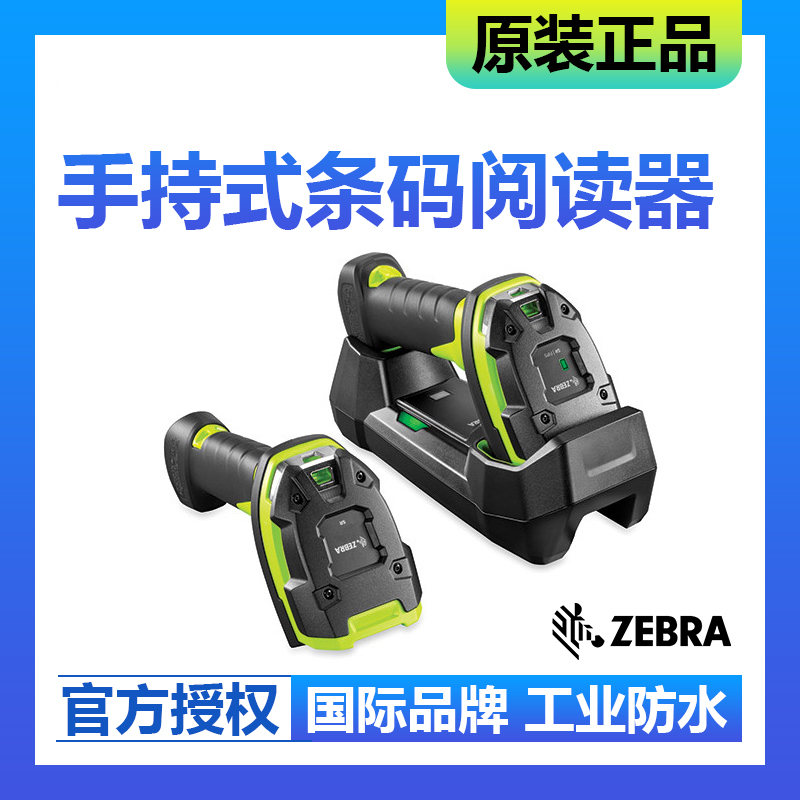 zebra斑马LI3608-ER/LI3678-ER 超耐用65335永利手机网址