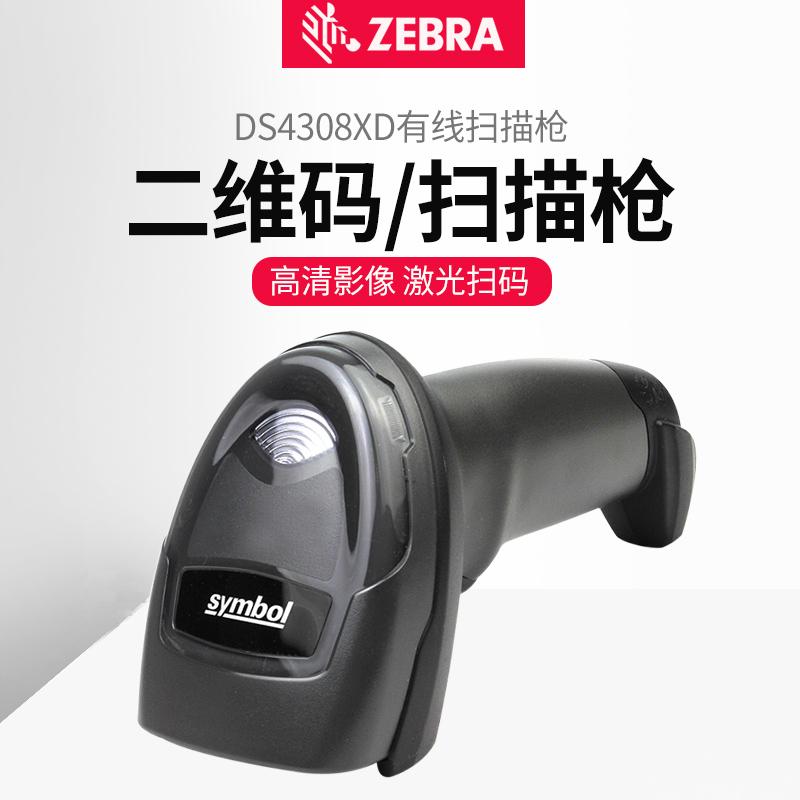 Zebra DS4308-XD 工业手持式二维65335永利手机网址