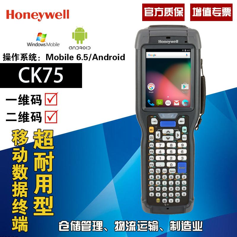 Honeywell霍尼韦尔/CK75 工业用pda智能手持终端