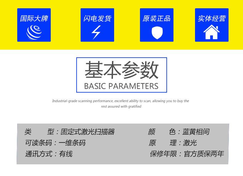 Datalogic DS4800条码阅读器基本参数