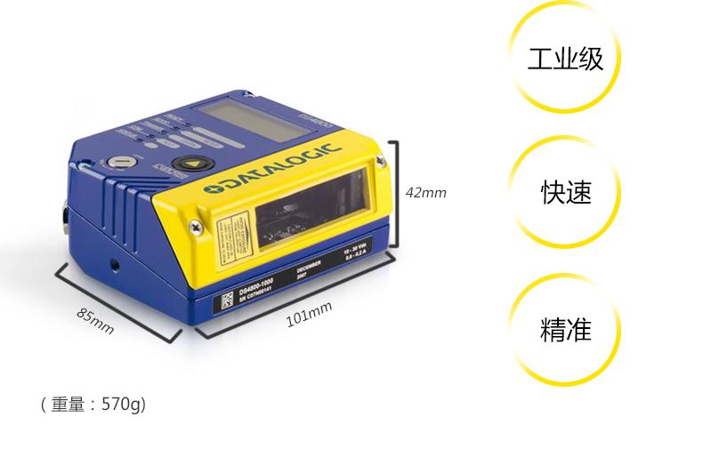 Datalogic DS4800条码阅读器尺寸参数