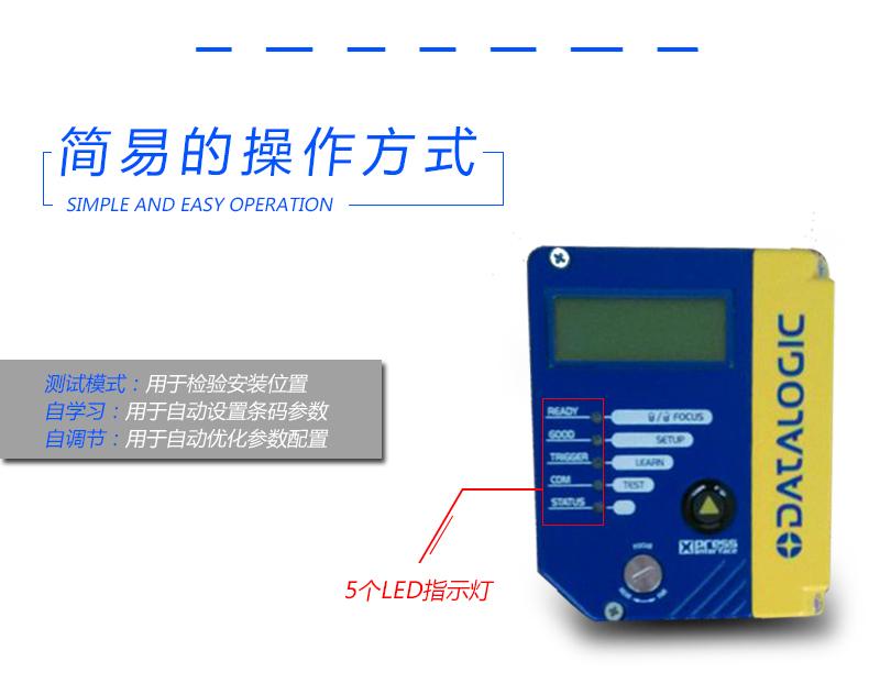 Datalogic DS4800条码阅读器具有简易的操作方式
