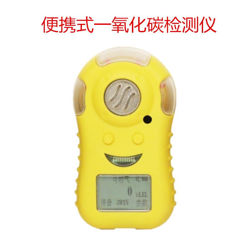 便携式充电款一氧化碳气体检测仪报警器