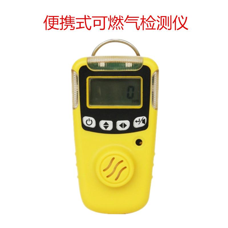 便携式可燃气气体检测仪