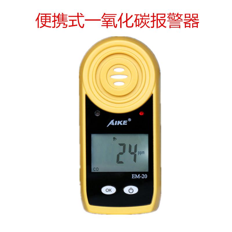 便携式一氧化碳气体检测仪EM-20
