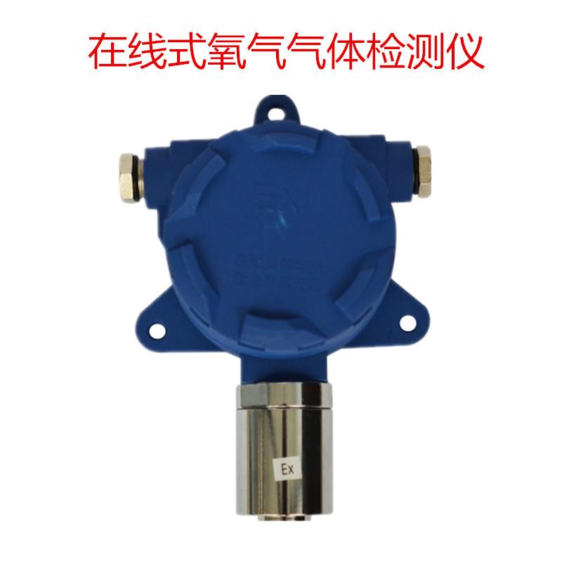 总线制-在线式氧气探测变送器