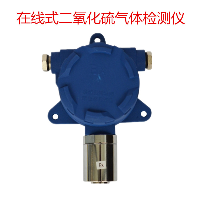 总线制-在线式二氧化硫气体探测变送器