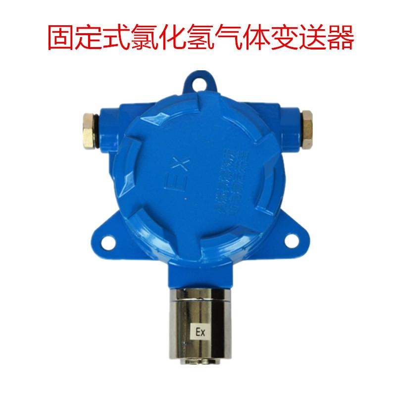 分线制-固定式氯化氢气体检测报警器