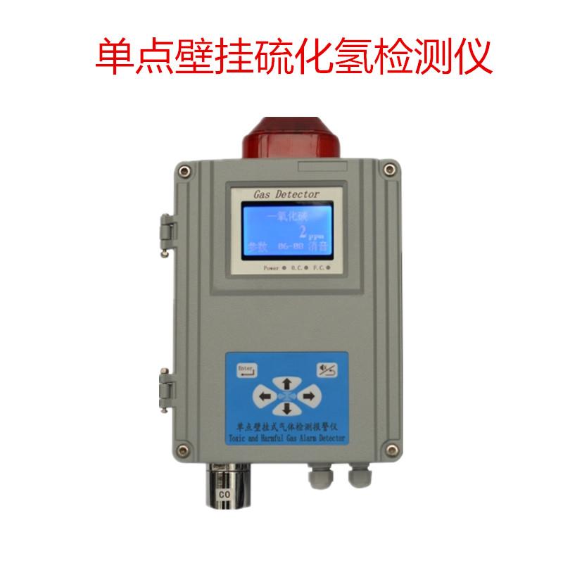 新款-壁挂硫化氢气体报警器