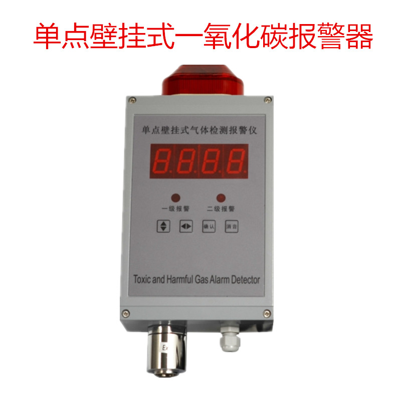 老款-单点壁挂式一氧化碳气体检测仪
