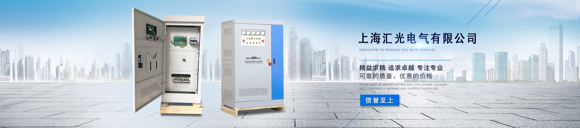 三相接触式自耦调压器_上海汇光电气有限公司