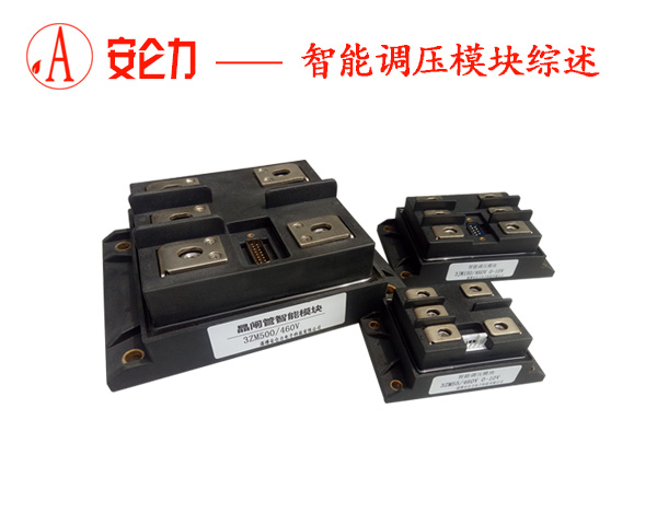 晶閘管智能調壓模塊.jpg