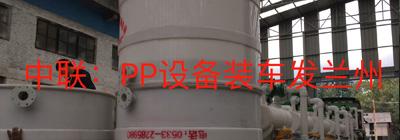 PP设置装备摆设卸车发兰州