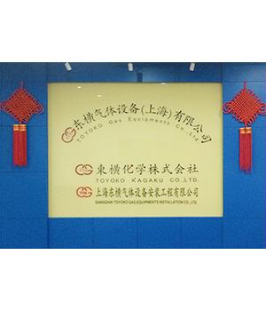 东横气体设备(上海)有限公司