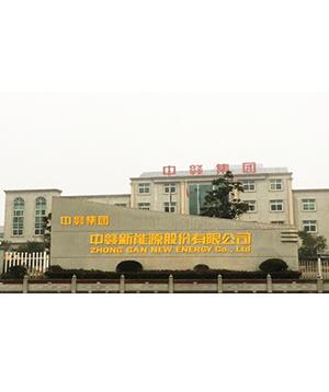 中赣新能源股份有限公司