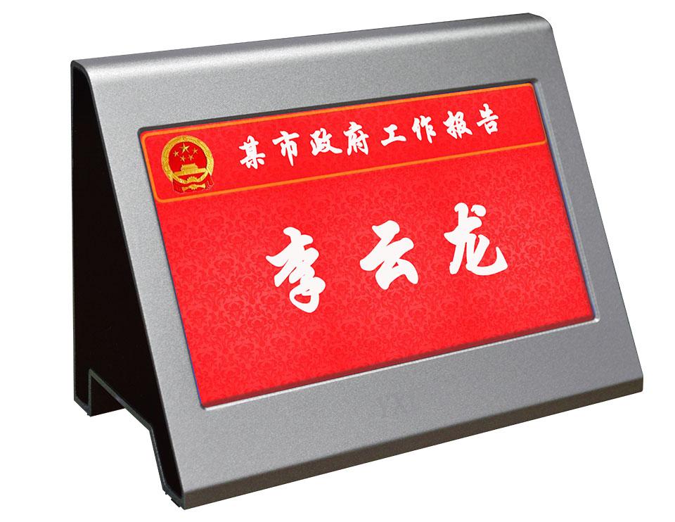 7寸电子桌牌-新款
